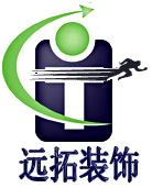 新疆远拓易居装饰设计工程公司